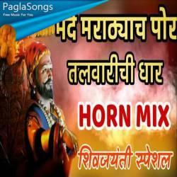 Marathyachi Por Talwarichi Dhaar Dj Sudhir Remix Poster
