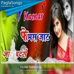 Tu Hojya Ga Garib Mix By Dj P Kumar Poster