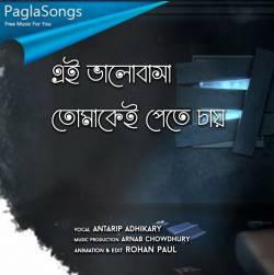Ai Valobasha Tomake Pete Chai Poster