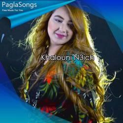 Khalouni N3ich Poster