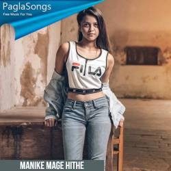 Manike Mage Hithe Poster