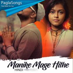 Manike Mage Hithe Hindi Poster