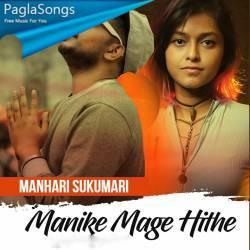 Manhari Sukumari Poster